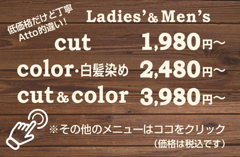 Atto hair看板と価格