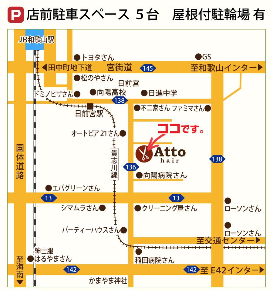 Attohair周辺地図